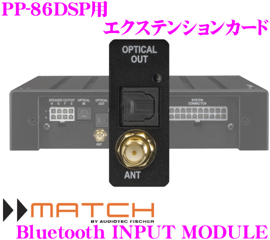 MATCH Bluetooth INPUT MODULE PP-86DSP用 Bluetooth入力エクステンションカード