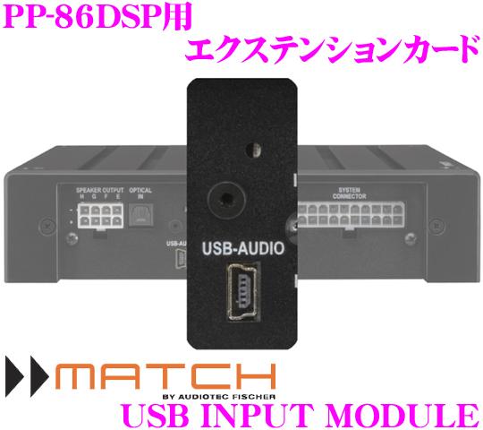 MATCH USB INPUT MODULEPP-86DSP用USBオーディオ入力エクステンションカード