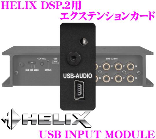 ヘリックス HELIX USB HD AUDIO INPUT MODULE HELIX DSP.2用 USBオーディオ入力エクステンションカード