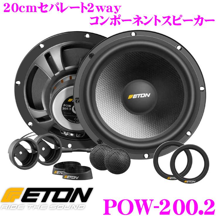ETON イートン POW-200.2 POW-SERIES 20cm セパレート2way車載用スピーカー