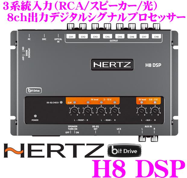 HERTZ ハーツ H8 DSP8ch出力デジタルオーディオプロセッサー リモコン付属4ch入力8ch出力・4wayクロスオーバー/31バンドイコライザー/タイムアライメント内蔵 RCA スピーカーライン 光デジタル入力】