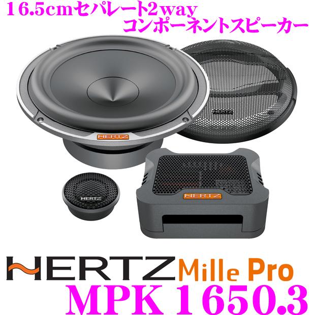 ハーツ HERTZ MPK1650.3 Mille Pro16.5cmセパレート2way車載用スピーカー