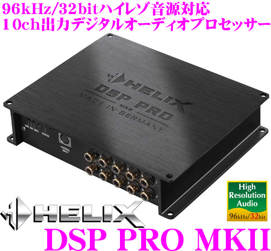 ヘリックス HELIX DSP PRO MKII 10chデジタルシグナルプロセッサー 【8chRCA入力 8chスピーカー入力 同軸/光デジタル入力 最大96KHz/32bitハイレゾ音源対応 10chクロスオーバー タイムアライメント EQ内蔵】