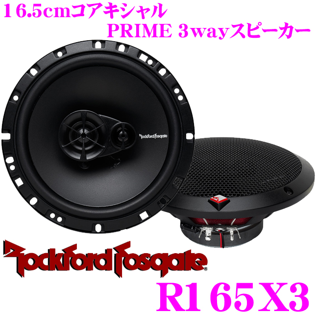 RockfordFosgate ロックフォード R165X316.5cmコアキシャル3way車載用スピーカー