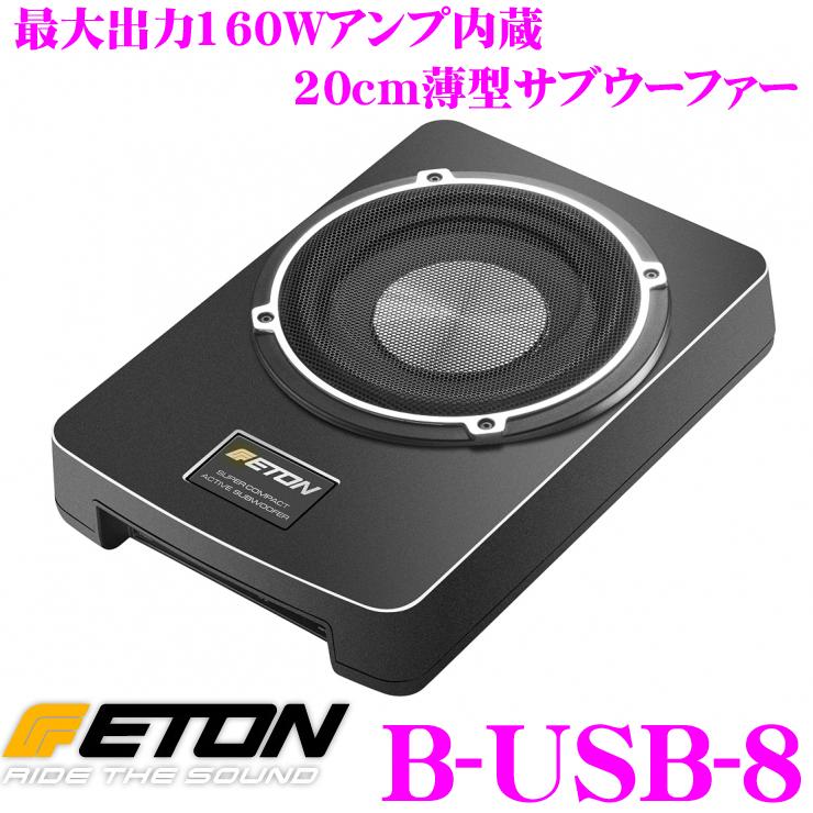 ETON イートン B-USB-8 最大出力160Wアンプ内蔵 20cm薄型パワードサブウーファー(アンプ内蔵ウーハー)
