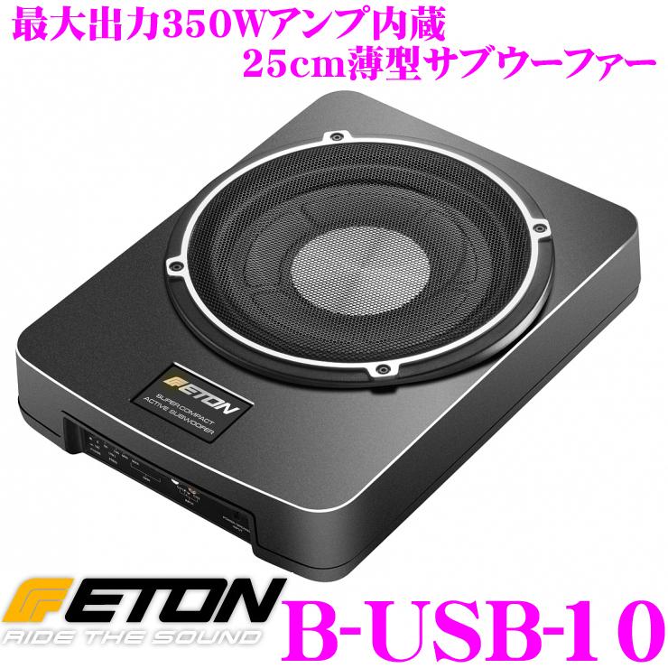 ETON イートン B-USB-10 最大出力350Wアンプ内蔵 25cm薄型パワードサブウーファー(アンプ内蔵ウーハー)