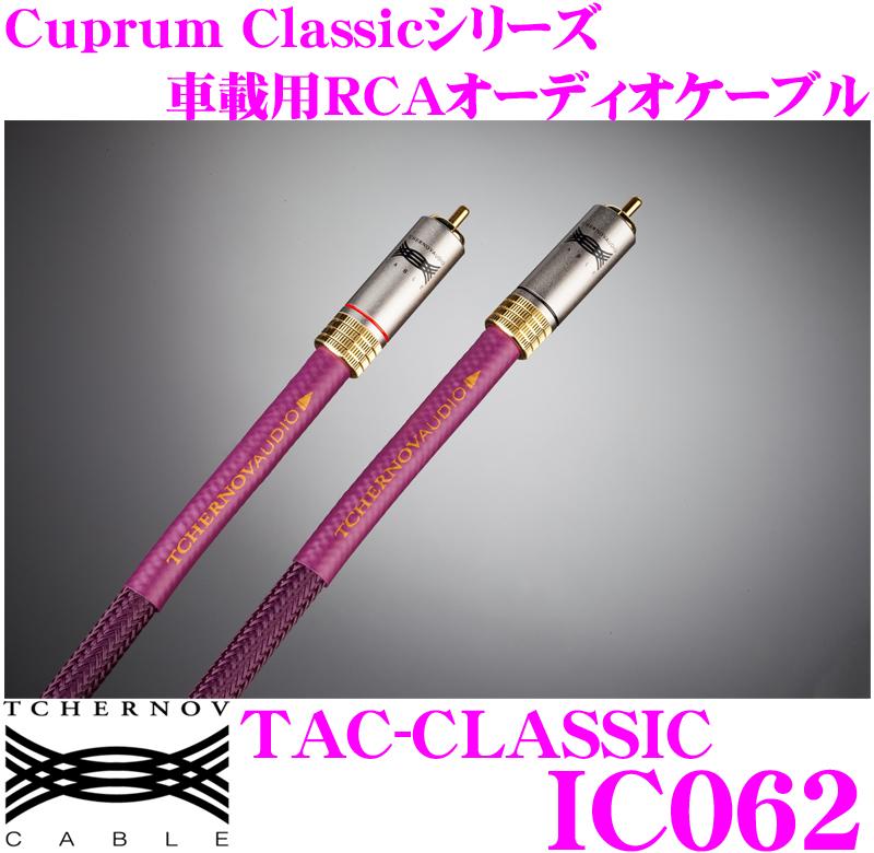 TCHERNOV AUDIO 체르노후오디오 TAC-CLASSIC IC062 카프람크라식크시리즈 차재용 RCA 케이블 0.62 m/2 ch