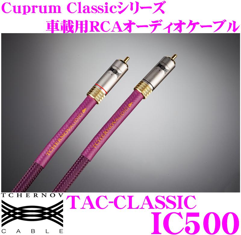 TCHERNOV AUDIO 체르노후오디오 TAC-CLASSIC IC500 카프람크라식크시리즈 차재용 RCA 케이블