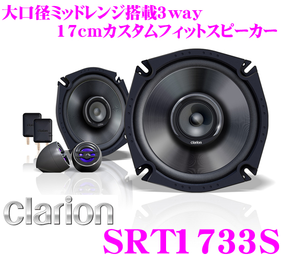 Custom fitting speaker for the Clarion SRT1733S 17cm separate 3way (coaxial + toe eater) vehicle installation