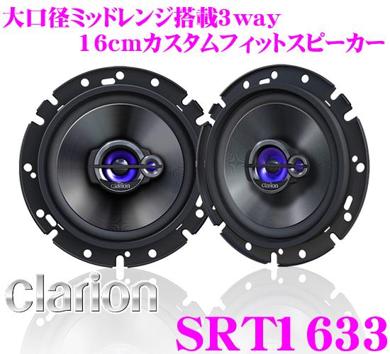 歌乐SRT1633 16cm koakisharu 3way車載用特别定做合身音箱