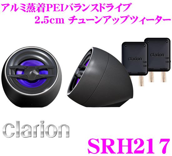 サービス 当店在庫あり即納 送料無料 クラリオン 引出物 2.5cm SRH217 チューンアップツィーター