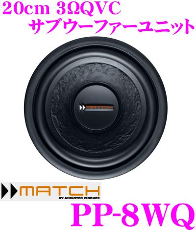 MATCH マッチ PP-8WQ 20cm 3ΩQVCサブウーファーユニット
