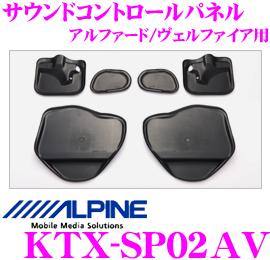 アルパイン KTX-SP02AV サウンドコントロールパネル 【アルファード/ヴェルファイア(H20/5~現在)ANH20W/ANH25W/GGH20W/GGH25W用】