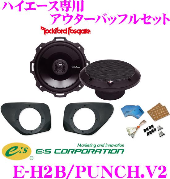 E:S Sound System E-H2B/PUNCH.V2 ハイエース 200系 専用 アウターバッフルスピーカーキット 【ロックフォードP152セット】
