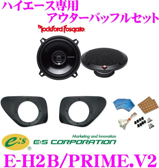 日本正規品 送料無料 E:S Sound 注目ブランド System E-H2B 200系 年中無休 アウターバッフルスピーカーキット ハイエース PRIME.V2 専用 ロックフォードR1525X2セット