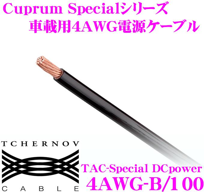 TCHERNOV AUDIO チェルノフオーディオ TAC-Special DCPower4AWG-B/65 Cuprum Special(カプラムスペシャル)シリーズ 4AWGパワーケーブル(65mバルク)