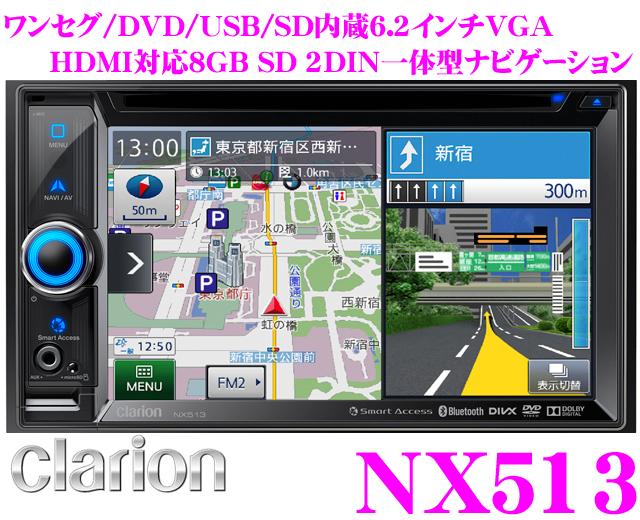 클라리온★NX513 원세그/DVD 비디오/USB/HDMI 내장 2 DIN 일체형 AV네비게이션
