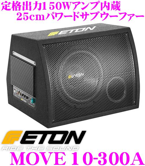 ETON イートン MOVE 10-300A定格出力150W AB級アンプ内蔵25cmバスレフ式パワードサブウーファー(アンプ内蔵ウーハー)