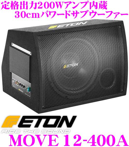ETON イートン MOVE 12-400A定格出力200W AB級アンプ内蔵30cmバスレフ式パワードサブウーファー(アンプ内蔵ウーハー)