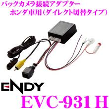 新作からSALEアイテム等お得な商品 満載 送料無料 東光特殊電線 ENDY EVC-931H 純正バックカメラを市販ナビに接続できる バックカメラ接続アダプター 激安通販 同適合 RCA018H