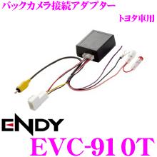 토우코우 특수 전선 ENDY EVC-910 T백 카메라 접속 어댑터