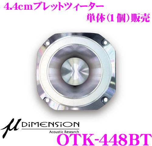 ミューディメンション μ-Dimension OTK-448BT 4.4cmブレットツィーター 【単体(1個)販売】