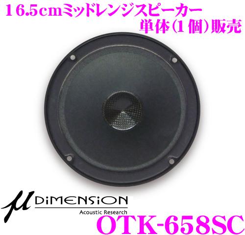 ミューディメンション μ-Dimension OTK-658SC16.5cm車載用ミッドレンジスピーカー【単体(1個)販売】