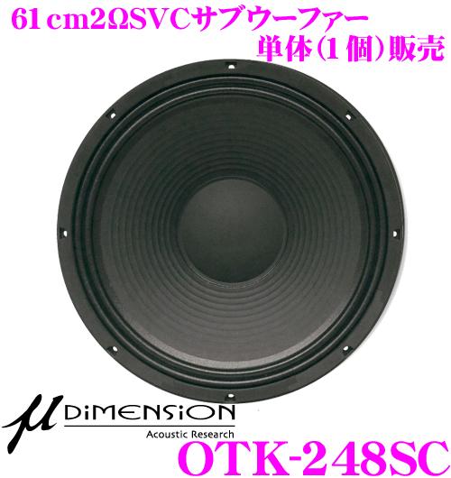 ミューディメンション μ-Dimension OTK-248SC 61cmSVCサブウーファー 【単体(1個)販売】