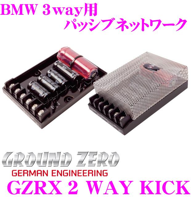 GROUND ZERO グラウンドゼロ GZRX 2 WAY KICK BMW用パッシブネットワーク 【GZMW 200NEO&GZRC 100FXと組わせて3wayを構築】