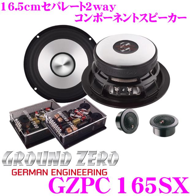 GROUND ZERO グラウンドゼロ GZPC 165SX 16.5cmセパレート2way車載用スピーカー