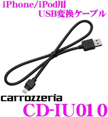 当店在庫あり即納 カロッツェリア CD-IU010 iPhone iPod用接続ケーブル Lightningコネクタ iPhone5 低廉 販売 touch 用 nano 第7世代 第5世代 iPod