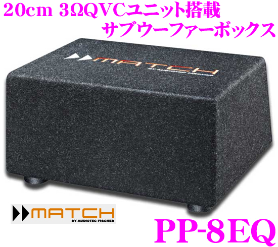 MATCH PP-8EQ 20cmQVCウーハー搭載 サブウーファーボックス