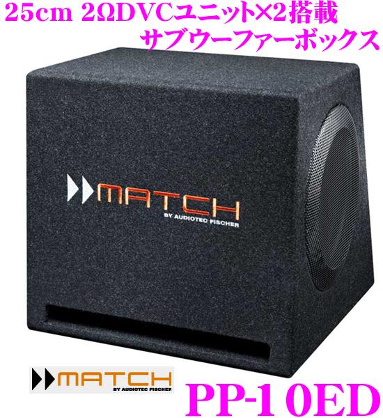 MATCH PP-10ED 25cmDVCウーハー2発搭載 サブウーファーボックス