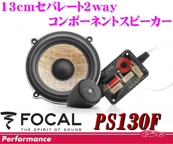 FOCAL フォーカル FLAX PS130F13cmセパレート2way車載用スピーカー【受注発注商品/納期1~2ヶ月】
