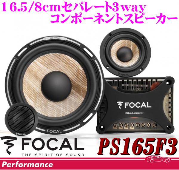日本正規品 限定特価 公式 送料無料 カードOK FOCAL フォーカル 16.5cm 8cmセパレート3way車載用スピーカー PS165F3 FLAX