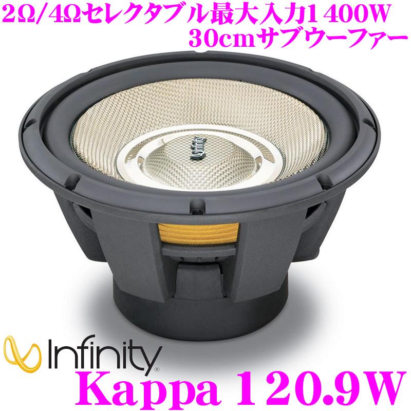 Infinity インフィニティ Kappa 120.9W 2Ω/4Ωセレクタブル 最大入力1400W30cmサブウーファー