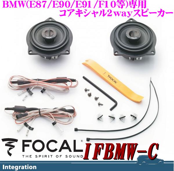 FOCAL フォーカル IF BMW-CBMW専用 10cmコアキシャル2way車載用スピーカー【1シリーズ(E81/82/87/88)3シリーズ(E90/91)5シリーズ(F10)X1(E84)対応】