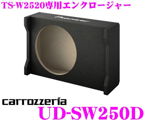 Carrozzeria ★ UD-SW250D Enclosure for TS-W2520