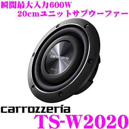 カロッツェリア TS-W2020 瞬間最大入力600W 20cm ユニット サブウーファー