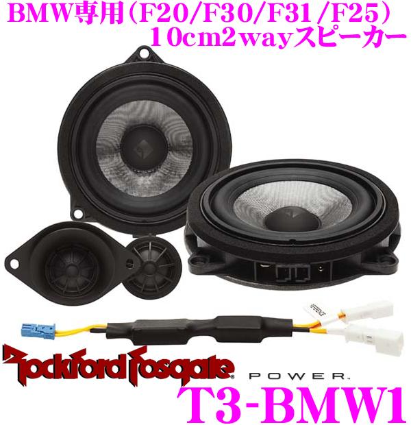 RockfordFosgate ロックフォード POWER T3-BMW1 BMW専用10cmセパレート2way車載用スピーカー 【1シリーズ(F20)3シリーズ(F30/F31)4シリーズ(F32)6シリーズ(F12/F13)X3(F25)に対応】
