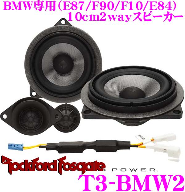 RockfordFosgate ロックフォード POWER T3-BMW2 BMW専用10cmセパレート2way車載用スピーカー 【1シリーズ(E82/E87/E88)3シリーズ(E90/E91/E92/E93)5シリーズ(F10/F11/F07)7シリーズ(F01)X1(E84)に対応】