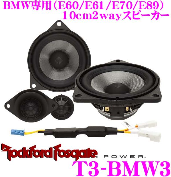 RockfordFosgate ロックフォード POWER T3-BMW3 BMW専用10cmセパレート2way車載用スピーカー 【5シリーズ(E60/E61)X5(E70)X6(E71)7Z4(E89)に対応】
