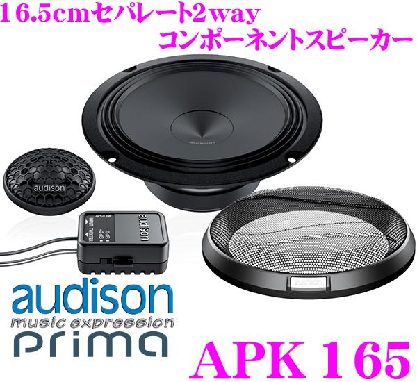 AUDISON オーディソン Prima APK165 16.5cmセパレート2way車載用スピーカー