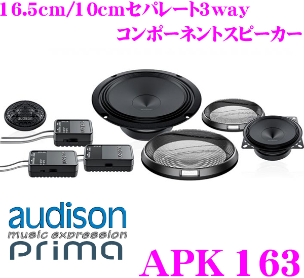 AUDISON オーディソン Prima APK16316.5cm/10cmセパレート3way車載用スピーカー