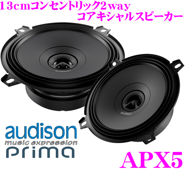 AUDISON オーディソン Prima APX513cmコアキシャル2way車載用スピーカー