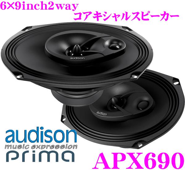 AUDISON オーディソン Prima APX690 16×24cm楕円コアキシャル3way車載用スピーカー