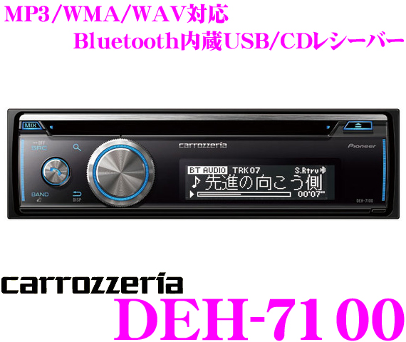 カロッツェリア DEH-7100Bluetooth内蔵USB端子付きCDレシーバー