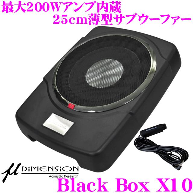 ミューディメンション μ-Dimension BlackBox X10 最大出力200Wアンプ内蔵 25cm薄型パワードサブウーファー