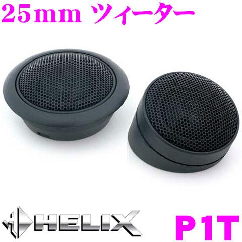 大注目 日本正規品 宅送 送料無料 ヘリックス HELIX 25mm P1T ツィーター