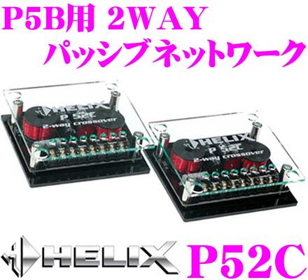ヘリックス HELIX P52C2WAYパッシブネットワーク【P5B専用】